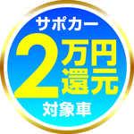 2万円還元ロゴ.jpg
