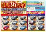 36周年チラシおもて_page-0001.jpg