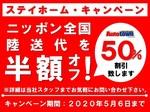 オートタウン犬山_ステイホームキャンペーン.jpg