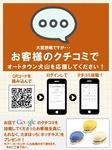 レビュー投稿案内_page-0001.jpg