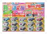 犬山店チラシ表-001.jpg